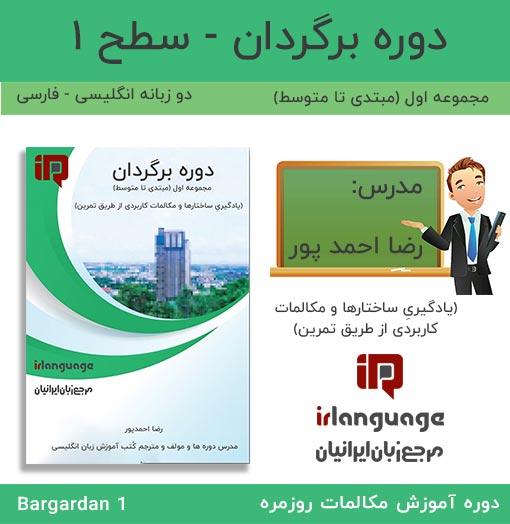 مجموعه آموزش زبان برگردان 1