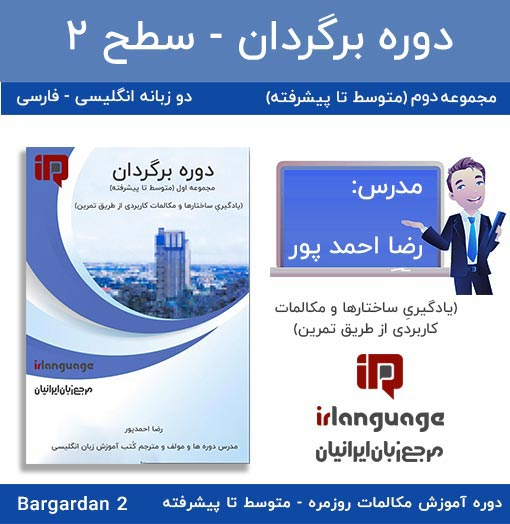 مجموعه آموزش زبان برگردان 2