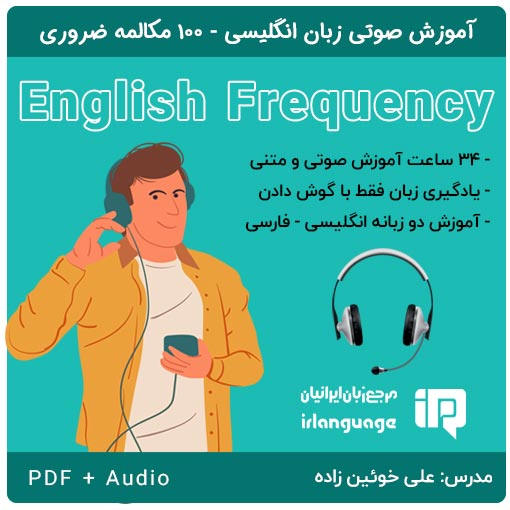 دوره صوتی آموزش مکالمات ضروری انگلیسی English Frequency
