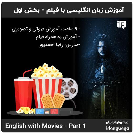 مجموعه ویدیویی آموزش زبان انگلیسی با فیلم بخش اول مدرس رضا احمد پور English with Movies Part 1