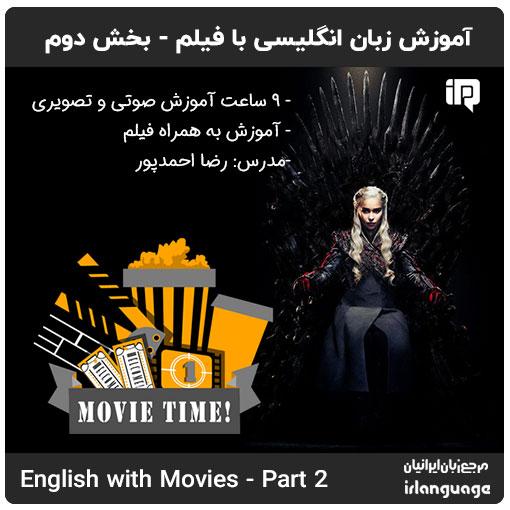 مجموعه ویدیویی آموزش زبان انگلیسی با فیلم بخش دوم مدرس رضا احمد پور English with Movies Part 2