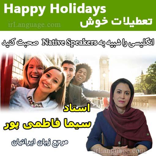تعطیلات خوش - Happy Holidays - مدرس سیما فاطمی پور