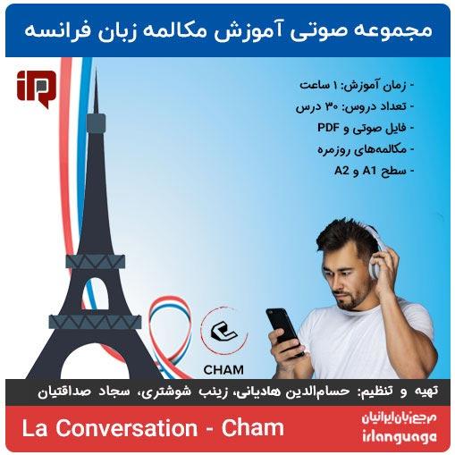 آموزش صوتی آموزش مکالمه فرانسوی La Conversation Cham