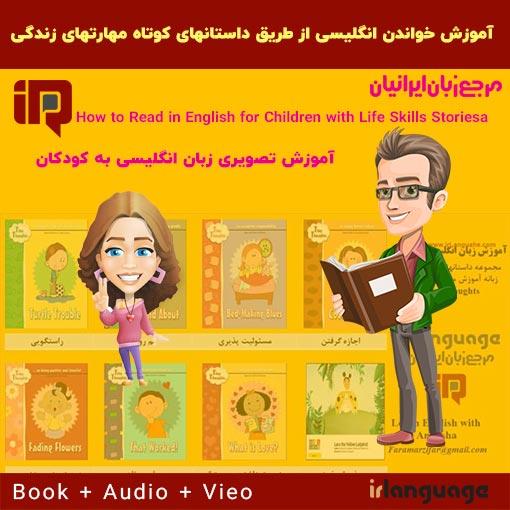 آموزش خواندن انگلیسی از طریق داستان های کوتاه