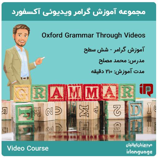 آموزش گرامر ویدیوئی آکسفورد Oxford Grammar Through Videos