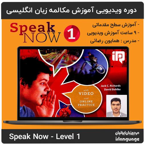 آموزش ویدیویی کتاب های اسپیک نو سطح یک - مدرس: همایون رضایی Teaching Speak Now 1