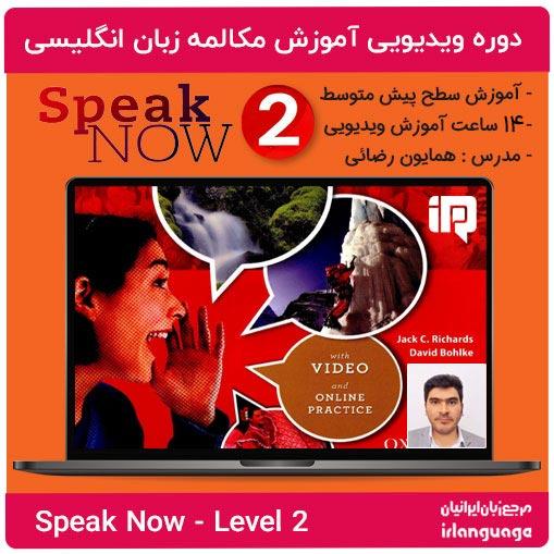 آموزش ویدیویی کتاب های اسپیک نو سطح دو - مدرس: همایون رضایی Teaching Speak Now 2