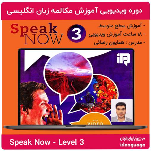 آموزش ویدیویی کتاب های اسپیک نو سطح سه - مدرس: همایون رضایی Teaching Speak Now 3