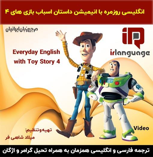 دانلود آموزش زبان با انیمیشن Toy Story 4