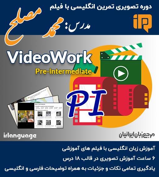 آموزش ویدیویی تمرین انگلیسی با فیلم مدرس محمد مصلح سطح pre-intermediate