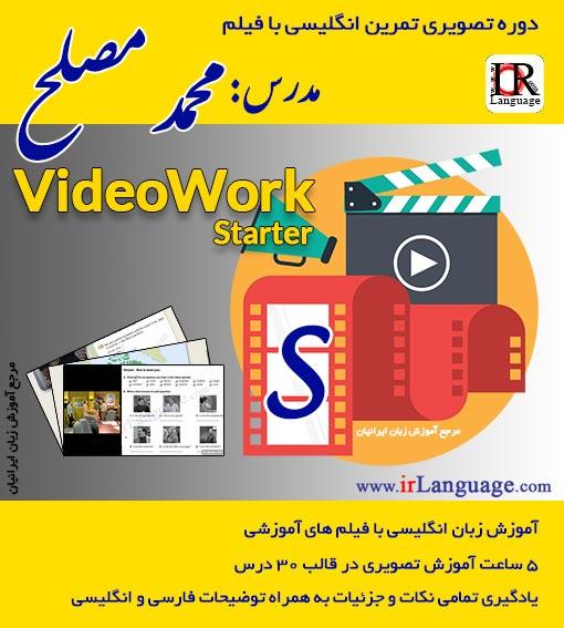 دوره آموزش زبان انگلیسی با فیلم - محمد مصلح - مقدماتی - VideoWork