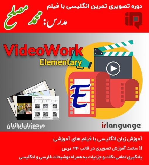آموزش ویدیویی تمرین انگلیسی استاد مصلح با فیلم سطح المنتری