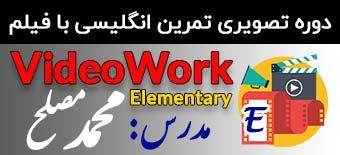 Video Work Elementary